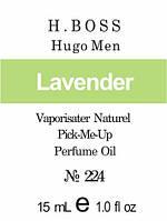 Парфюмерное масло (224) версия аромата Хьюго Босс Hugo - 15 мл