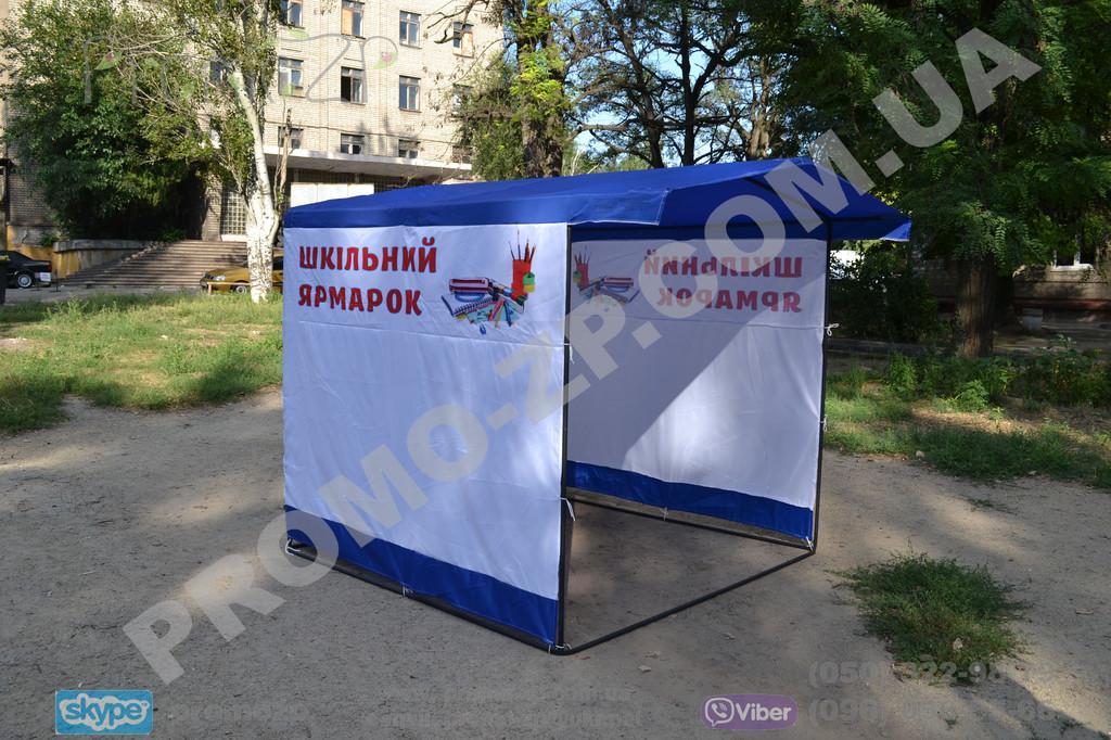 Торговая палатка класса «Люкс» 2х2 м для школьной ярмарки