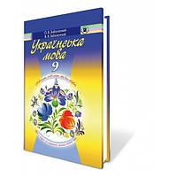 Українська мова, 9 кл. Заболотний О. В., Заболотний В. В.