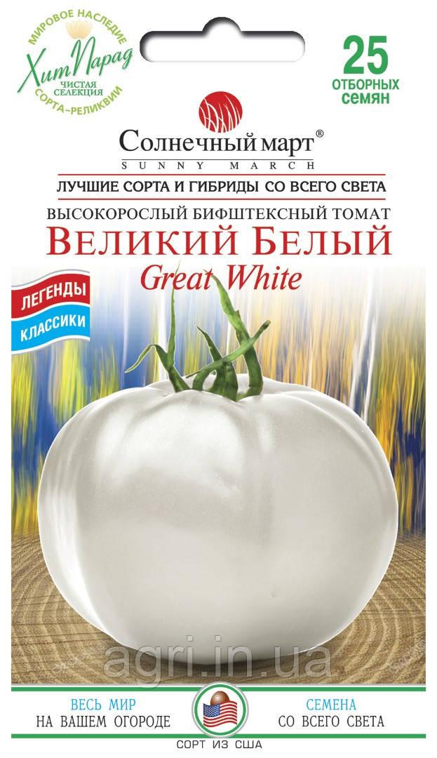 Томат Великий Белый, 25шт.