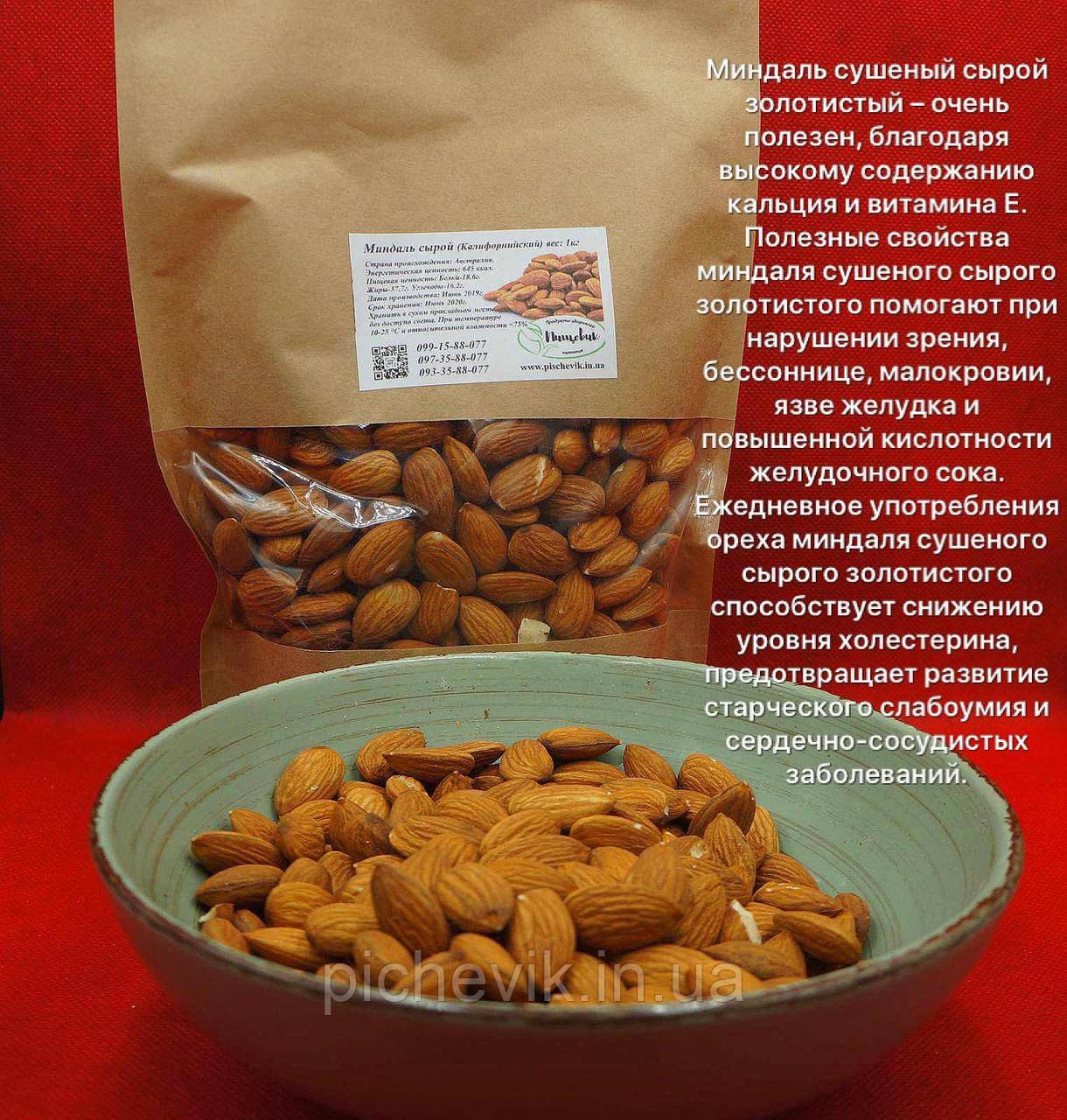 Миндаль калифорнийский сырой (Австралия) вес:250 гр