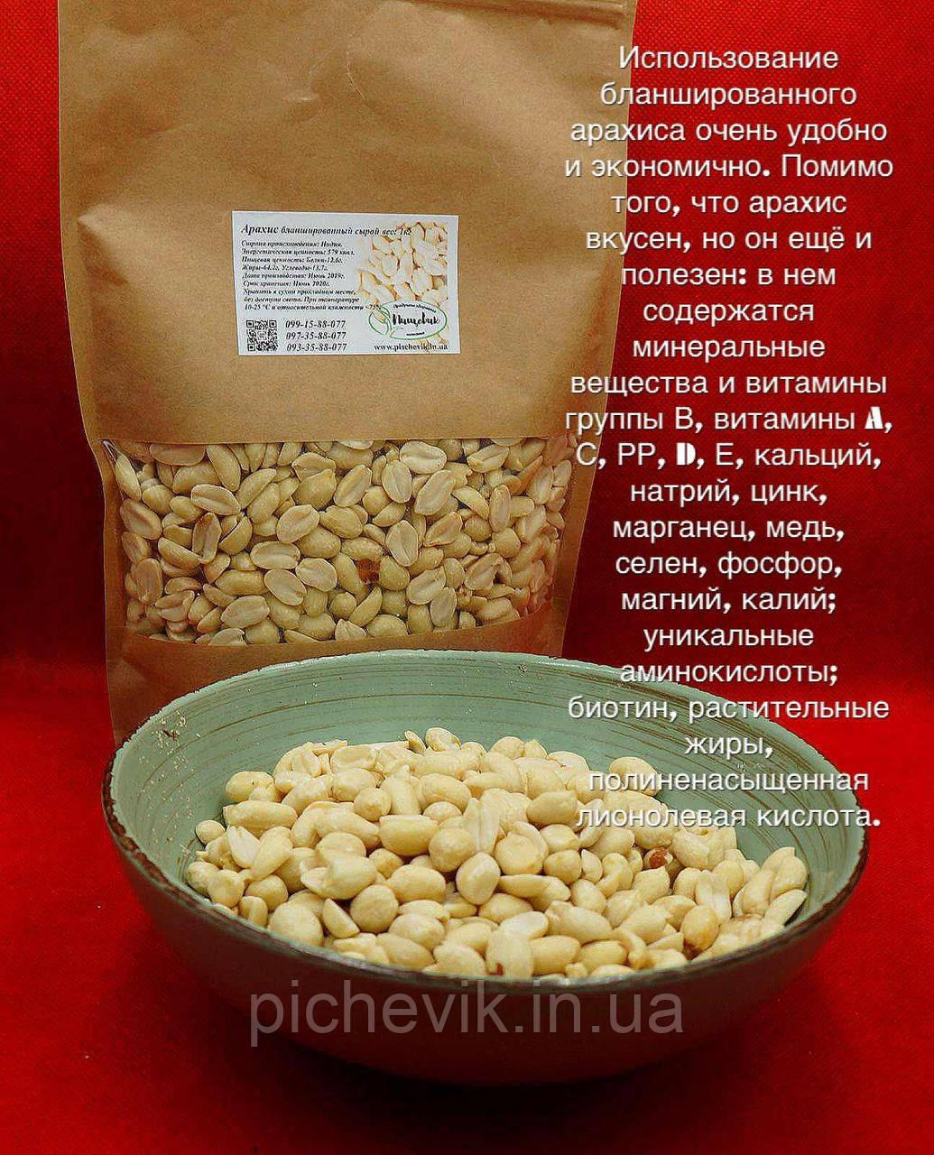 Арахис сырой бланшированный (Индия) вес:500гр