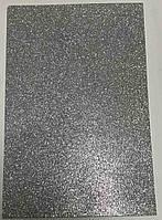 Фоамиран с глитером А4 10листов\2мм  (цена за 10 листов) 7949