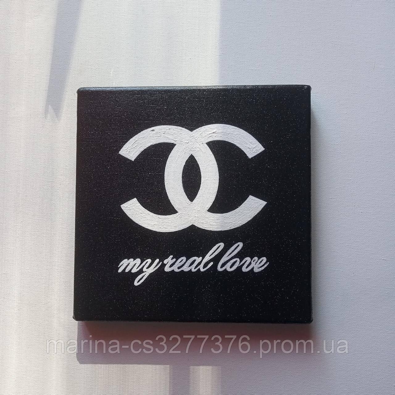 МИНИ картина с блестками Шанель моя настоящая любовь 20х20 см холст акрил галерейная натяжка поп-арт