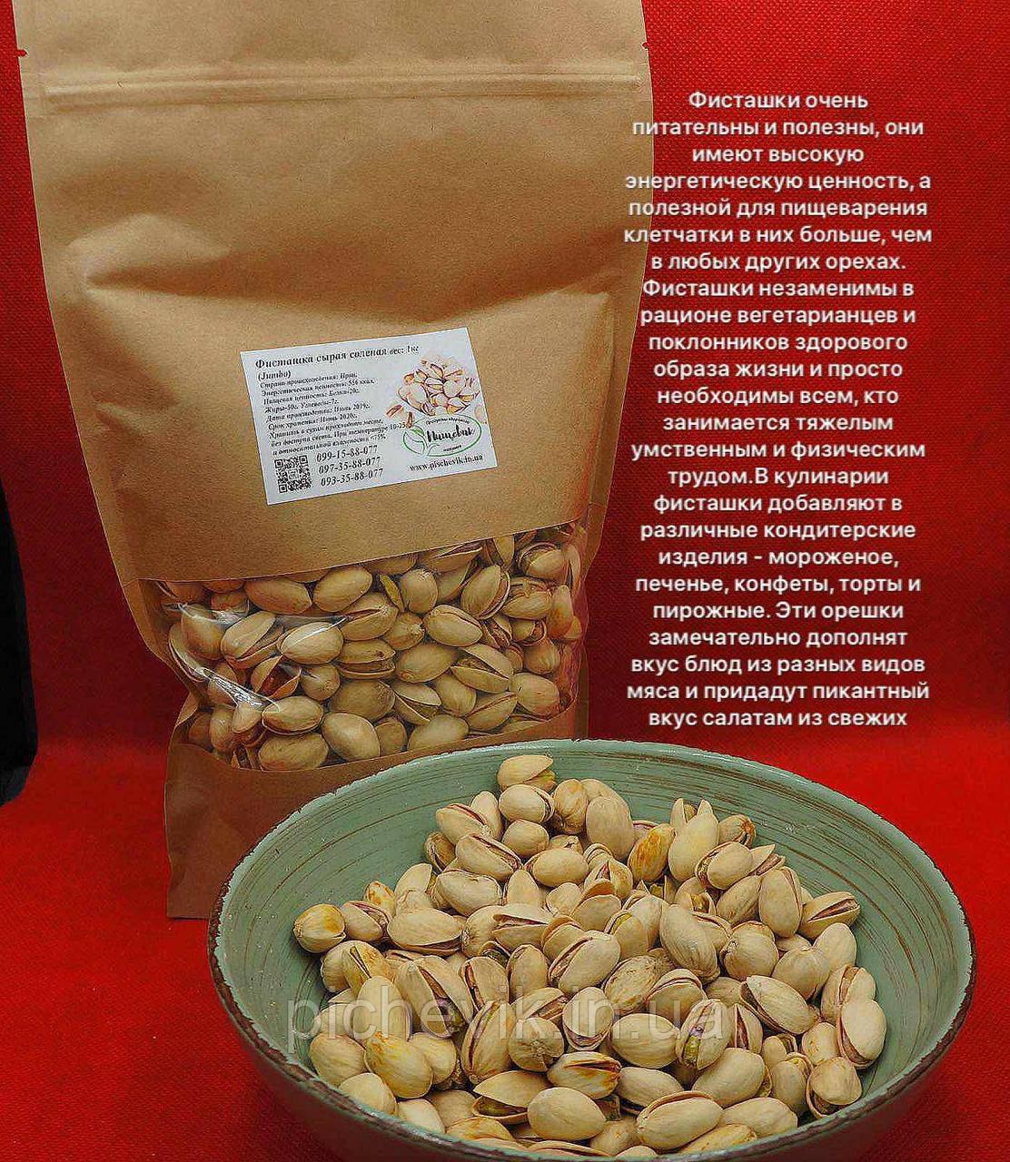 Фисташка соленая Jumbo (Иран) вес:500гр