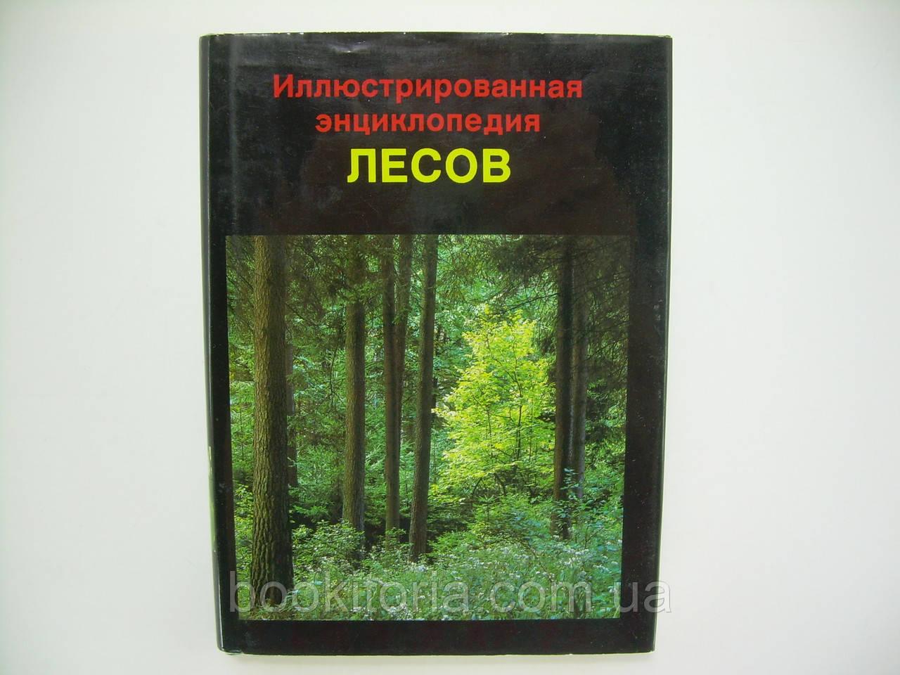Иллюстрированная энциклопедия лесов (б/у).