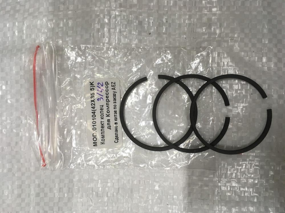 Компрессор Кольцо поршневое диаметр 42мм,толщина кольца 2мм/2мм/3мм комплект ИНДИЯ