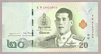 Банкнота Таиланда 20 бат 2018 г Пресс
