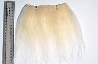 Мохеровые трессы - прямые - цвет Светлый Блонд (#1001)