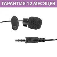 Микрофон петличка Yinwei YW-001, длина кабеля 2 м, прищепка, мікрофон петличный для компьютера, ПК и ноутбука