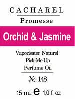 Духи 15 мл (148) версія аромату Кашарэль Promesse