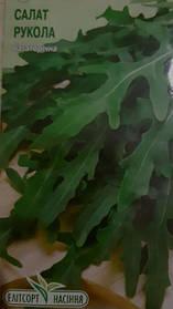 Семена салат Руккола многолетняя 1 г