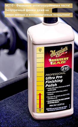Полировальная паста ультра про финишная - Meguiar's Ultra Pro Finishing Polish 946 мл. (M21032), фото 2