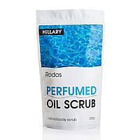 Скраб для тела парфюмированный Hillary Perfumed Oil Scrub Rodos, 200 гр R131379