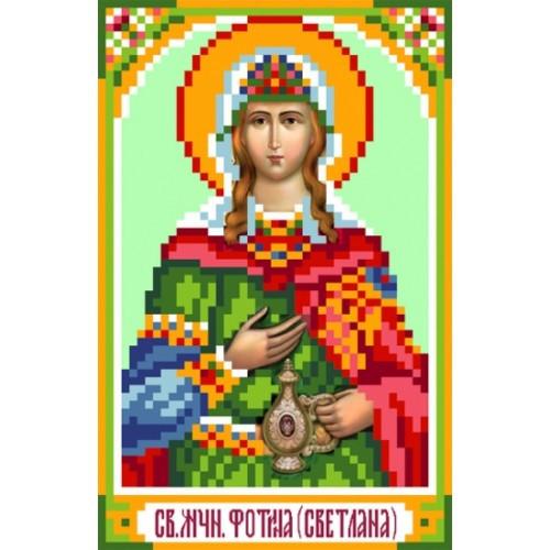 Святая Фотинья( Светлана)