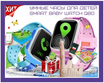 Смарт часы детские Smart Baby Watch Q80 blue Умные часы детские голубые