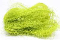 Сизаль волокно - Салатовая