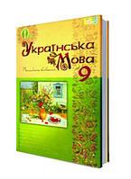 Українська мова, 9 кл (поглиб). В.І. Тихоша, М.Я. Плющ, С.О. Караман та ін.