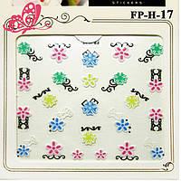 Самоклеящиеся Наклейки для Ногтей 3D Nail Stickers FP-Н-17 Одинарные Цветы с Завитками, Дизайн Ногтей