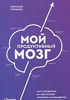 Мой продуктивный мозг. Как я проверила на себе лучшие методики саморазвития и что из этого вышло