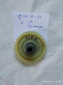 Электропила шестерня приводная ВОРСКЛА левый наклон d-10/74mm 33шлица