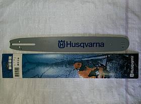 Шина на HUSQVARNA 137,142/ Китайские бензопилы 0325 64 звена 1,3 15дюймов/38см Оригинал