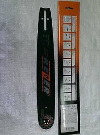 Шина на HUSQVARNA 137,142/ Китайские бензопилы 0325 64 звена 1,3 15дюймов/38см RAZER