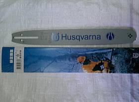 Шина на HUSQVARNA 137,142/ Китайские бензопилы 0325 64 звена 1,5 15дюймов/38см Китай