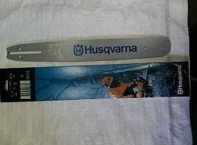 Шина на HUSQVARNA 137,142/ Китайские бензопилы 0325 64 звена 1,5 15дюймов/38см Оригинал