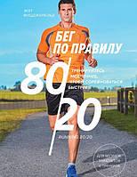 Бег по правилу 80/20. Тренируйтесь медленнее, чтобы соревноваться быстрее