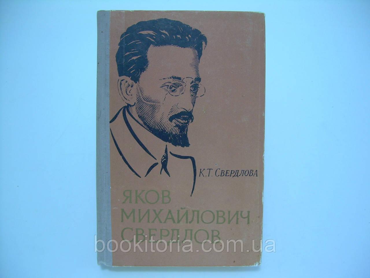 Свердлова К.Т. Яков Михайлович Свердлов (б/у).
