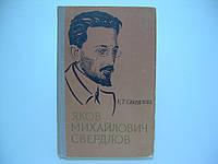 Свердлова К.Т. Яков Михайлович Свердлов (б/у)., фото 1