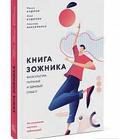 Книга зожника. Физкультура, питание и здравый смысл