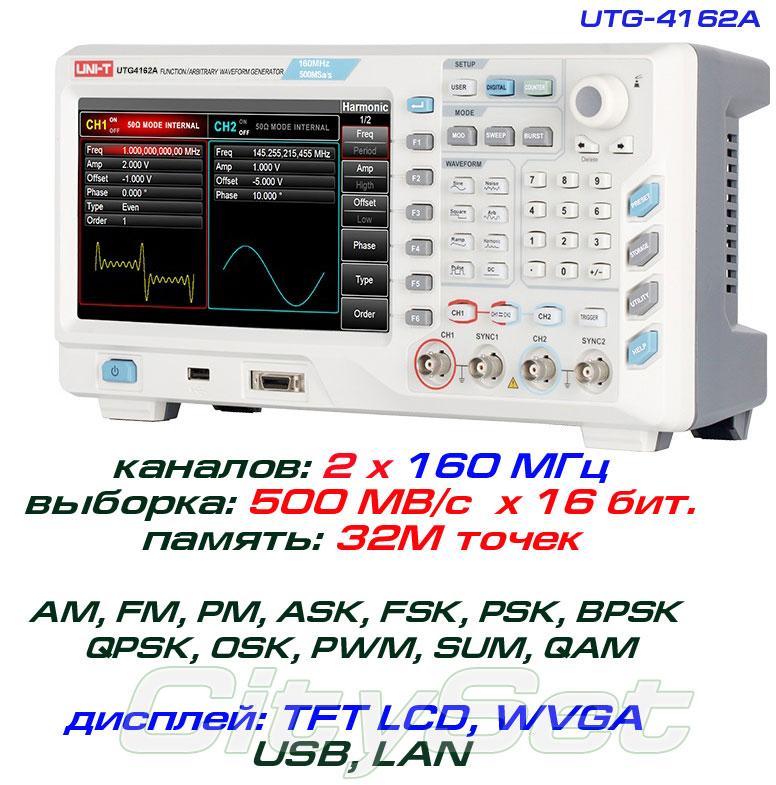 UTG4162A генератор сигналов DDS, 2 канала х 160 МГц, 16bit, 32Mб