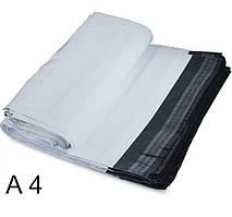Кур'єрський пакет 240 × 320 - А 4