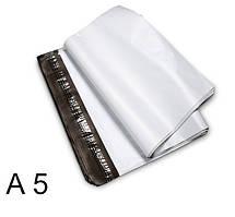 Кур'єрський пакет 190 × 250 - А 5