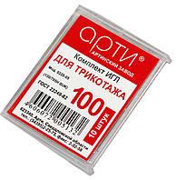 """Иглы швейные """"АРТИ"""" (№100) для трикотажа (10шт), к бытовым швейным машинам"""