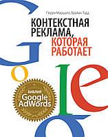 Маршалл П., Тодд Б. Контекстная реклама, которая работает. Библия Google AdWords