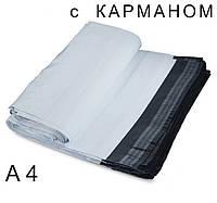 Курьерский пакет с карманом 240 × 320 - А 4