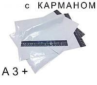 Курьерский пакет с карманом 380  × 400 - А 3+