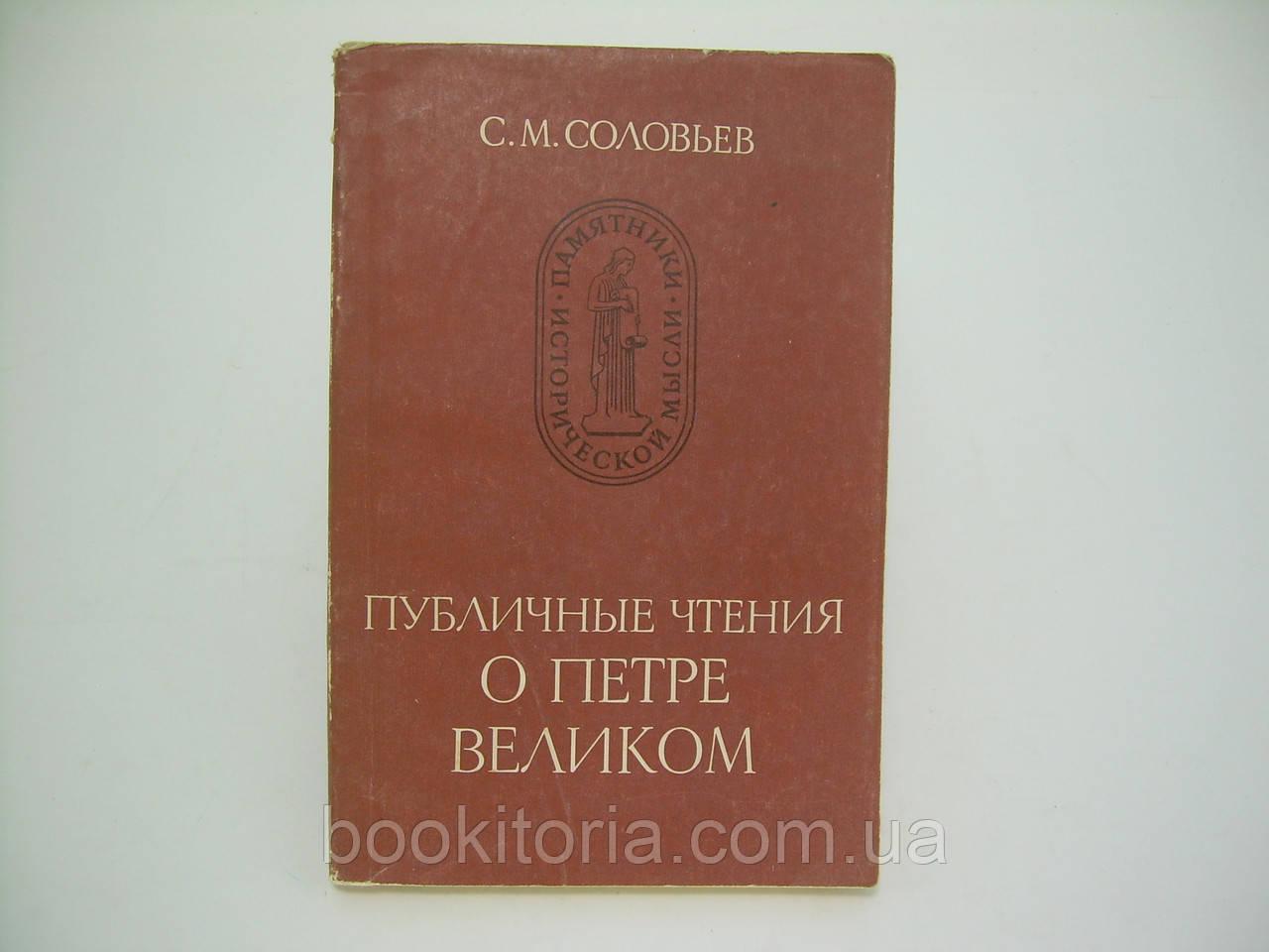 Соловьев С.М. Публичные чтения о Петре Великом (б/у).