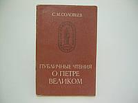 Соловьев С.М. Публичные чтения о Петре Великом (б/у)., фото 1