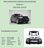 Аэродинамический обвес Startech для Range Rover Vogue (2013 - ...)  малый комплект, фото 2