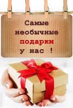 Интересные необычные подарки и прикольные сувениры