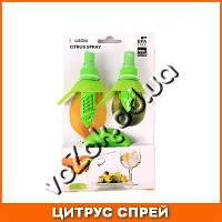 Спрей-соковыжималка насадка-распылитель для цитрусовых Citrus Spray 3 в 1