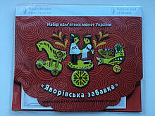 Набір монет Яворівська забавка Коник,Пташка,Гультяї 2019 рік