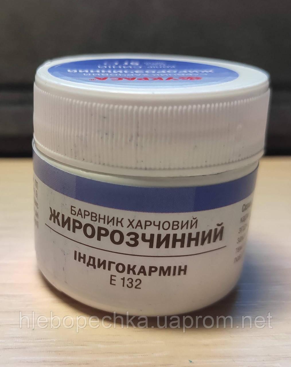 Барвник харчовий жиророзчинний, синій