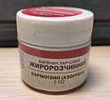 Барвник харчовий жиророзчинний, вишневий, фото 2