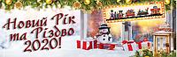 Зимние каникулы Январь 2020 года С 1 января по 27 января