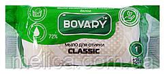 Мыло хозяйственное белое Bovary для стирки Classic - 125 г.